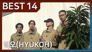 [PlayList] 혁오(hyukoh) Best 14곡 노래모음 | 가사