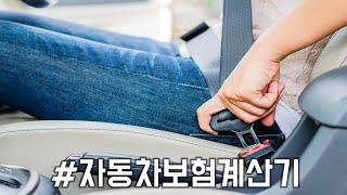 자동차보험계산기 활용하여 가입하는 방법