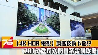 旗艦技術下放!? 2017 激筍入門日系 4K HDR 電視入手攻略