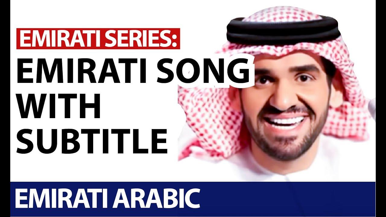 Emirati Song With Subtitles أغنية إماراتية