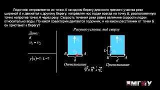 Физика. Выпуск 4. Решение задачи на тему «Кинематика. Относительность скорости движения».