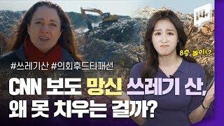 아파트 8층 높이 '쓰레기 산', 해결 어려운 이유?  / 14F