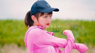 カラフルパレット 2016/2/10 3rd Single「ありのままのきみでいい」発売...
