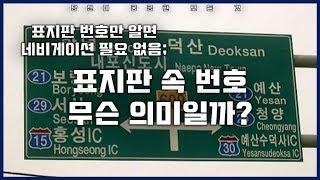 표지판 속 도로 번호! 무슨 의미일까?_[SES Pro…