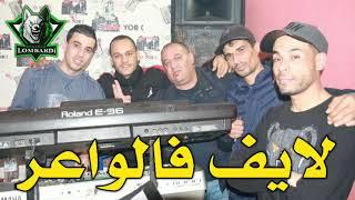 Cheb Bachir Live © 2020 إستمتع مع الشاب البشير