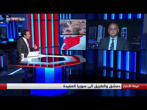 دمشق والطريق الى سوريا المفيدة  - نشر قبل 8 ساعة