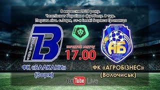 ФК «Балкани» (Зоря) – ФК «Агробізнес» (Волочиськ) 0:0 (08.09.2018)