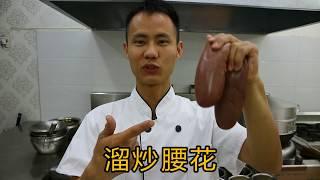 """厨师长教你""""溜炒腰花""""的家常做法,这样的做法真是赏心悦目"""