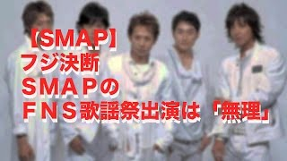 【SMAP】フジ決断 SMAPのFNS歌謡祭出演は「無理」 あれだけのグ...