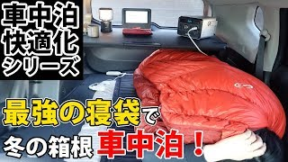 【車中泊快適化】冬の箱根。最強寝袋と電気毛布で車中泊!【大容量バッテリー】