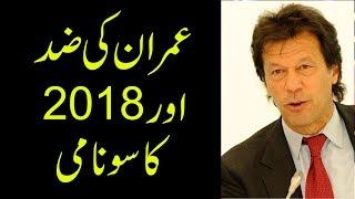 Imran Khan Future According to Qayyum Niazi
