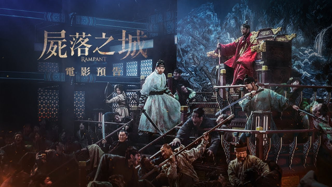 無雷)看過穿古裝的殭屍嗎?肆虐韓台的《屍落之城》究竟在火什麼?-電影-GQ瀟灑男人網| GQ Taiwan