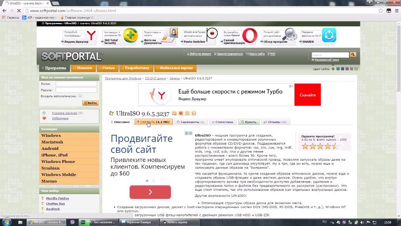 Скачать UltraISO бесплатно без регистрации - YouTube