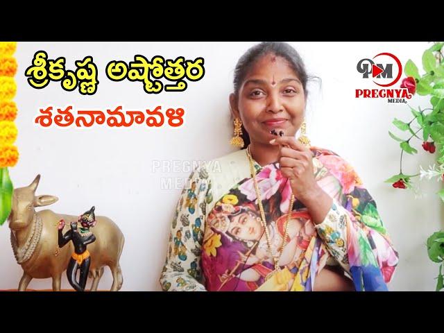 శ్రీకృష్ణ అష్టోత్తర శతనామావళి     Sri Krishna Ashtothram     Kokila Manjula Sree#PregnyaMedia