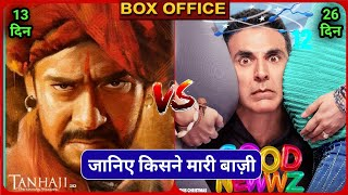 Tanhaji vs Good Newwz Collection, Tanhaji 13th Day Box Office Collection, Ajay Devgn, Akshay Kumar,