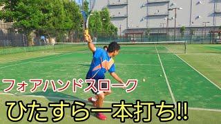 【練習】フォアハンドの一本打ち!【ソフトテニス】