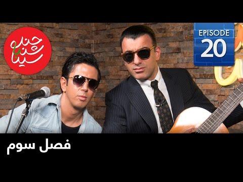 ChandShanbeh S3 – EP20 - FARSI1 /...