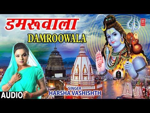 डमरूवाला Damroowala I HARSHA VASHISHTH I New Latest Shiv Bhajan I Full Audio Song I T-Series Bhakti