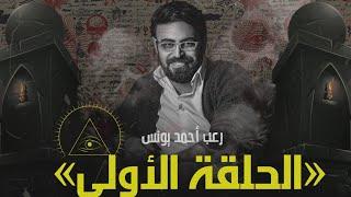 رعب أحمد يونس | الملف الشائك 1 | ملفات سريه