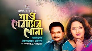 Momtaz - Gao Geramer Pola | Bondhu Amar Roshiya | Soundtek