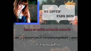 [THAISUB & KARAOKE]  MY LOVER' (내연인) - Park Bom (박봄)