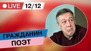 «Гражданин Поэт». 12 декабря в прямом эфире