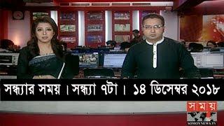 সন্ধ্যার সময় | সন্ধ্যা ৭টা  |  ১৪ ডিসেম্বর ২০১৮ | Somoy tv bulletin 7pm | Latest Bangladesh News