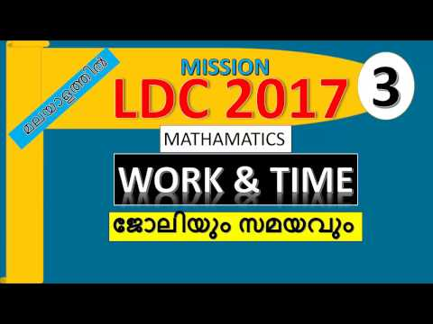 LDC 2017 || MATHS || WORK & TIME || MALAYALAM || KERALA || PSC || SPECIAL || PART-3