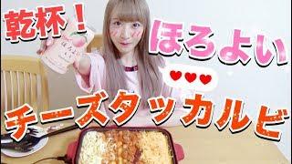 【お喋りしながら】ほろ酔い飲んでチーズタッカルビ食べる!!とろ〜りチーズ最高!