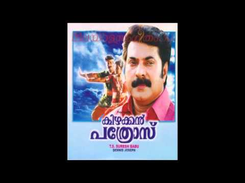 Paathirakili Varu Song From Kishakkanpathrose