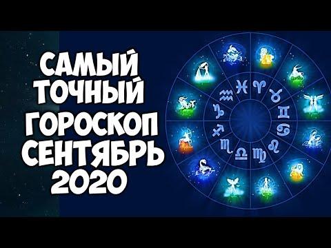 САМЫЙ ТОЧНЫЙ ГОРОСКОП НА СЕНТЯБРЬ 2020 ГОДА ПО ЗНАКАМ ЗОДИАКА