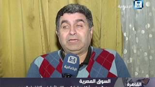 سعر الصرف يشكل عقبة كبرى للاستثمار في الاقتصاد المصري