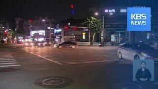 서울 한성대입구 사거리서 음주 차량 인도로 돌진…행인 …