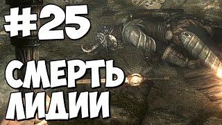 Убили Лидию  Skyrim Special Edition Прохождение 25