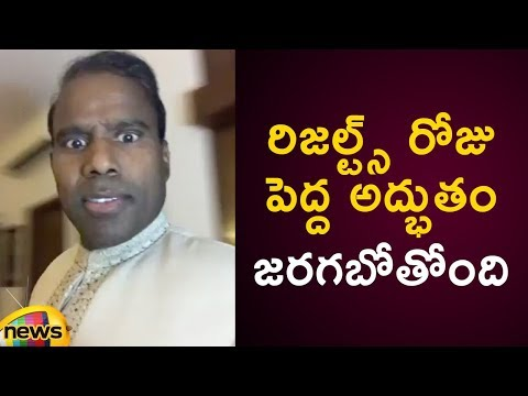 KA Paul Excited Over AP 2019 Exit Polls Results | KA Paul Latest News | AP Politics | Mango News