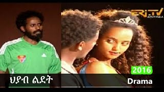 Hyab Lidet | ህያብ ልደት - 2016 Eritrean Independence Drama Cinema Roma