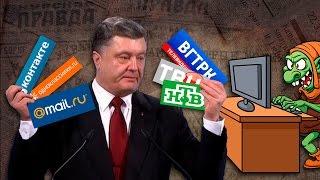 На Украине ЗАБЛОКИРОВАЛИ Российские СоцСети | Что будет с Троллями?