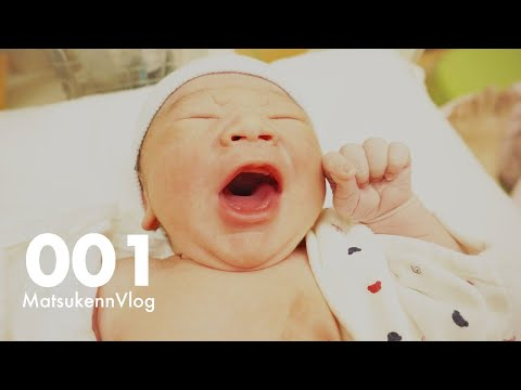 【大感動】3年ぶり2回目の立会い出産と、その一日の記録。Our baby has come!【VLOG#001】