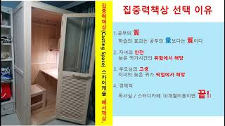 홈사우나&예서책상(가정용독서실책상)