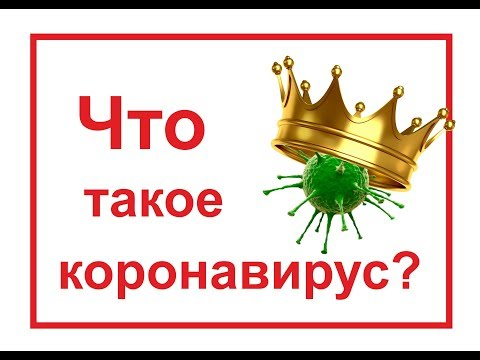 #коронавирус что это такое? Защита от коронавируса