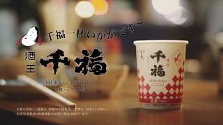 日本酒「千福」醸造元、三宅本店は15年ぶりに新CMを始めました!(...