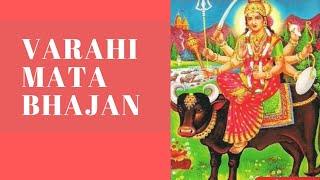 Varahi Mata Bhajan