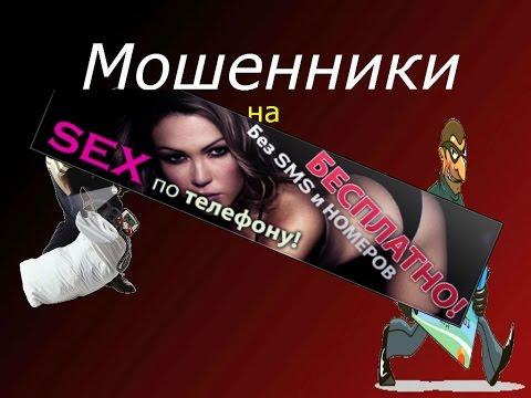 мобильные номера для секс знакомств