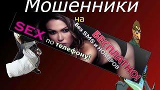 Секс Онлайн, Секс по телефону, Зек В Шоке, Развод на деньги не удался))))Мошенники-Аферисты!!!