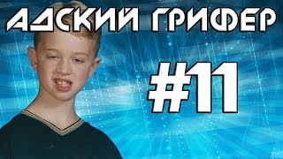 Шоу - АДСКИЙ ГРИФЕР! #11 (ДЕРЗКИЙ ПАРНИША / Мамка отругала прямо на вебку!)