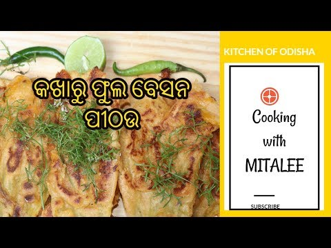 କଖାରୁ ଫୁଲ ପିଠଉ | Kakharu Phula Pithau | How to Make - Odia Food & Recipes