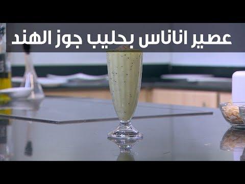 عصير أناناس بحليب جوز الهند : شريف الحطيبي
