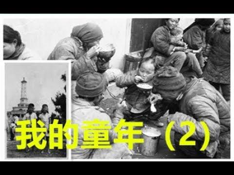 講給台灣人民聽的故事:新中国:我的童年(2)