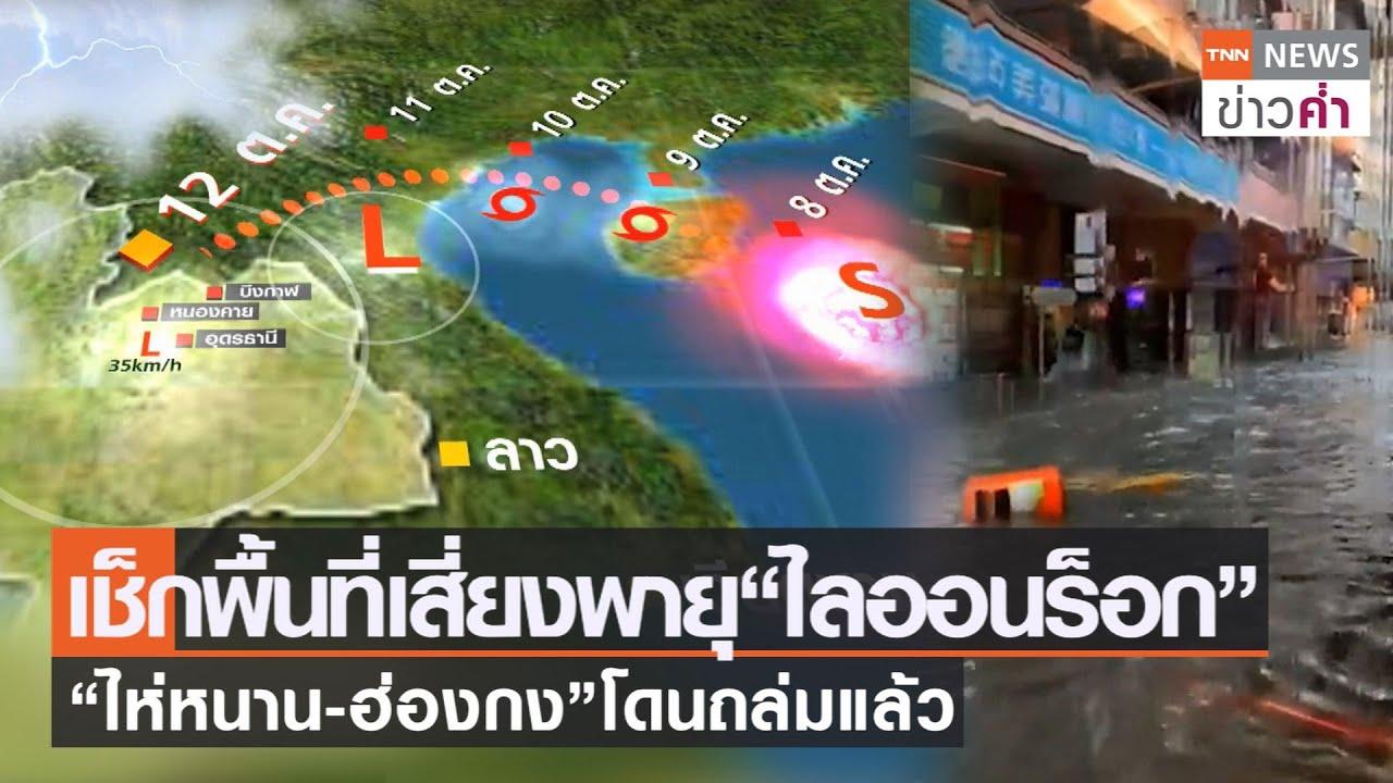 """เช็กพื้นที่เสี่ยงพายุ""""ไลออนร็อก"""" """"ไห่หนาน-ฮ่องกง""""โดนถล่มแล้ว   TNN ข่าวค่ำ   8 ต.ค. 64"""