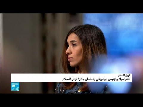 خطاب الإيزيدية ناديا مراد أثناء تسلمها جائزة نوبل للسلام  - نشر قبل 8 دقيقة